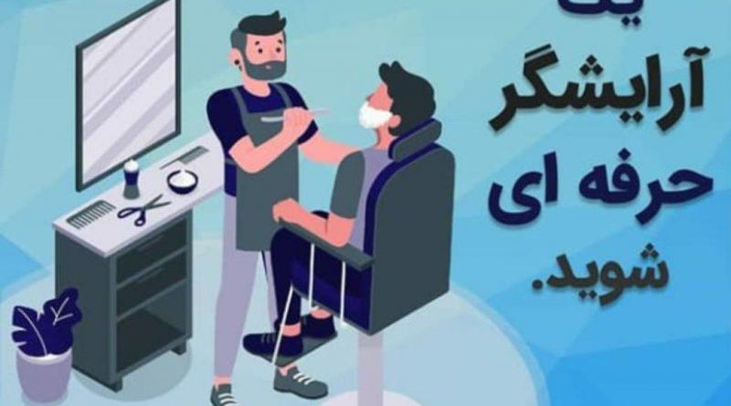 حرفه آرایشگری از کجا و چگونه؟